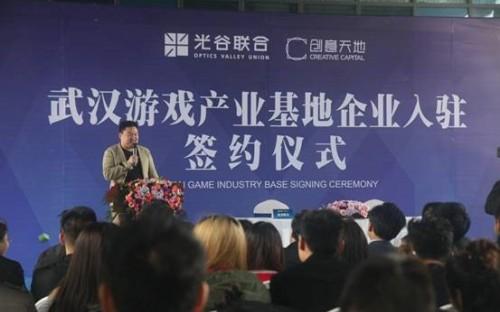 武漢游戲產業基地落戶創意天地 掌游科技成長最快