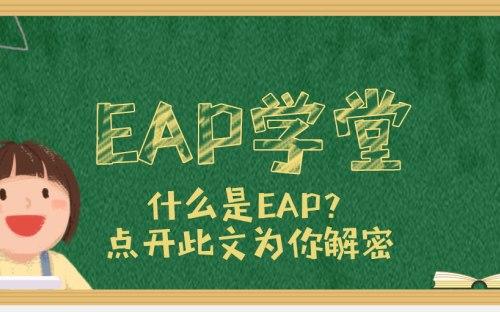 世界500强标配EAP到底是什么? 点开此文为你解密!