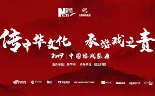 2019中國游戲盛典|bwin足球APP下载榮獲年度社會責任游戲企業大獎
