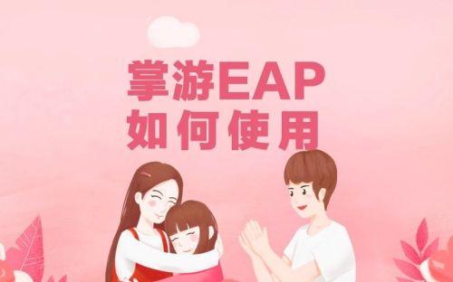 EAP就在你身边,用起来