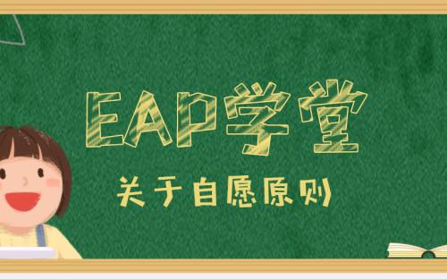 EAP知识小黑板第二期