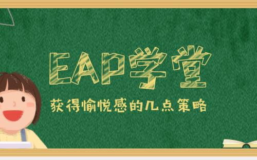 EAP知识小黑板第三期