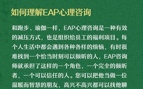 EAP知识小黑板第六期