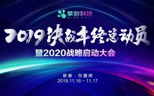 掌游2019决战年终总动员暨2020战略启动大会顺利召开,掌游价值观全新升级!