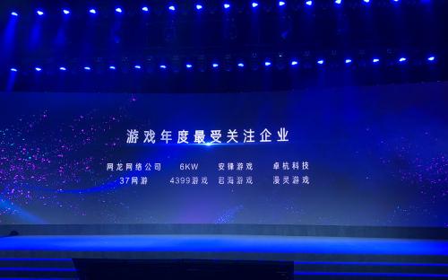 """引擎大会2020""""燃游力""""专场 安锋游戏荣获游戏年度最受关注企业奖!"""