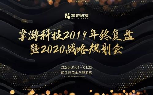 掌游科技2019年终复盘暨2020战略规划会胜利召开