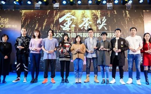 """掌游科技荣膺金茶奖""""2020年度最值得期待移动游戏""""大奖"""