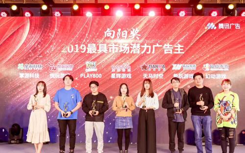 """掌游科技荣获腾讯""""向阳奖""""2019最具市场潜力广告主奖"""