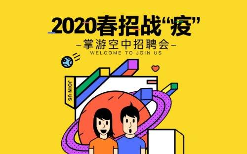 掌游科技2020年春招战