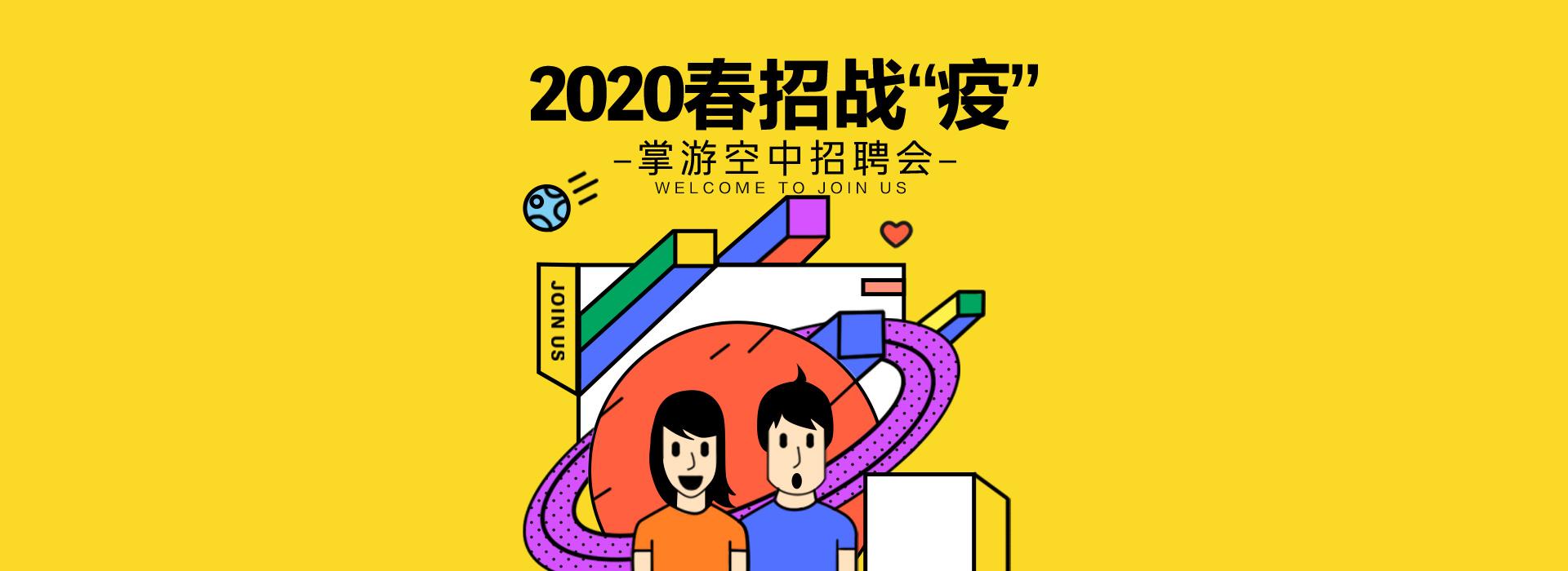 2020招聘