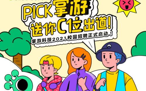 魂变科技2021校园招聘正式启动!