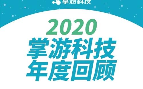 掌游科技2020年度回顾!
