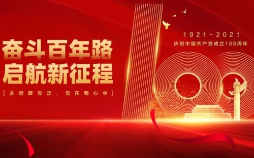 掌游庆祝建党100周年专题活动!